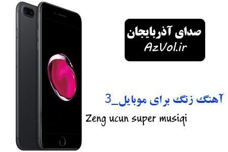 آهنگ زنگ موبایل - آذری(3)